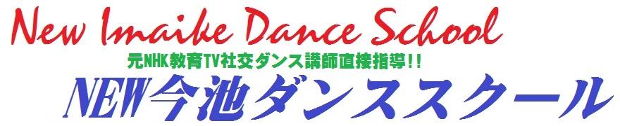 名古屋市千種区今池、南区桜本町駅近くで開講している社交ダンス教室です。